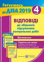 Відповіді до Збірників підсумкових контрольних робіт 2020 . 4 клас. 16 варіантів