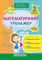 Математичний тренажер для учнів 3 класу. частина 3: арифметичні, геометричні задачі  та задачі з буквенними виразами