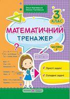 Математичний тренажер для учнів 3 класу. частина 2: Прості та складені задачі