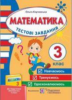 Тестові завдання з математики. 3 кл.