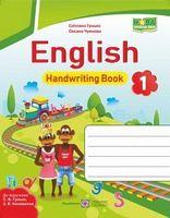 Зошит для письма з англійської мови. 1 клас.