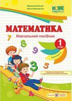 Математика. 1 клас. Навчальний посібник у 4  частинах. Частина 3. (кольоровий). СХВАЛЕНО!