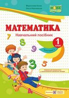 Математика. 1 клас. Навчальний посібник у 4  частинах. Частина 2. (кольоровий). СХВАЛЕНО!