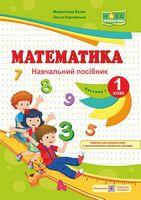 Математика. 1 клас. Навчальний посібник у 4  частинах. Частина 1. (кольоровий). СХВАЛЕНО!