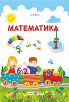 Математика. Підручник для 1 класу закладів загальної середньої освіти