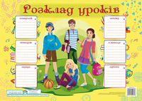 Плакат Розклад уроків. Підлітки (Для учнів 7-9 класів).