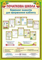 Комплект плакатів для оформлення кабінету. Початкова школа.