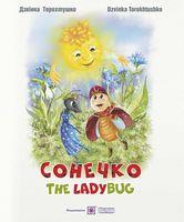 Сонечко / The Lady Bug  /укр-анг/. Казка для дітей дошкільного і молодшого шкільного віку.   (кольор,тв.)