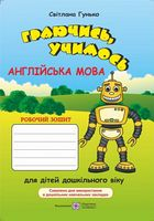 Граючись, учимось. Англійська в рухах.  Робочий зошит для дітей  дошкільного віку.