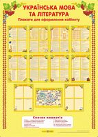 Українська мова і література. Комплект плакатів для оформлення кабінету.