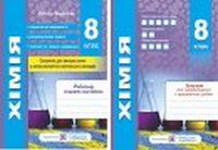 Робочий зошит-посібник з хімії + зошит для лабораторних робіт. 8 кл.