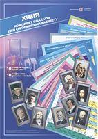 Комплект плакатів для оформлення кабінету Хімії. /10 плакатів +10 портретів /