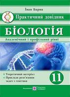Практичний довідник. Біологія. Академічний та профільні рівні.11 кл.