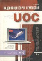 Видеопроцессоры семейства UOC