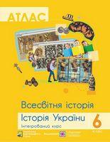 Атлас. 6 клас. Всесвітня  історія. Історія України. Інтегрований курс