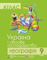 Атлас. 9 клас. Географія. Україна і світове господарство.