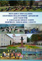 Методика викладання спортивно-педагогічних дисциплін для магістрів у закладах вищої освіти фізичного виховання і спорту.