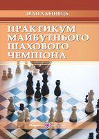 Практикум майбутнього шахового чемпіона