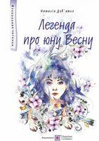 Легенда про юну Весну.Фантастична повість для дітей середнього шкільного віку. Серія захопливе читання