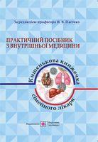 Практичний посібник з внутрішньої медицини або кишенькова книжка сімейного лікаря. частина 1. Для студентів та лікарів