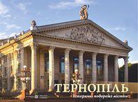 Тернопіль. Історичні подорожі містом