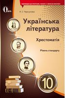 Українська література, 10 кл. Хрестоматія (НОВА ПРОГРАМА)