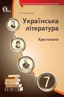 Українська література. Хрестоматія. 7 клас  (НОВА ПРОГРАМА)
