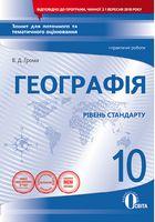 Географія. 10 клас. Зошит для поточного та тематичного оцінювання + практичні роботи  (НОВА ПРОГРАМА)