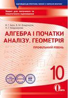 Алгебра і початки аналізу. Геометрія (профільний рівень). 10 клас. Зошит для поточного та тематичного оцінювання (НОВА ПРОГРАМА)