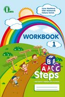 ABC steps. Робочий зошит для учня (НОВА УКРАЇНСЬКА ШКОЛА)