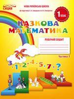 Математика.Робочий зошит.1 кл.Ч.1 (до підр. Скворцової С.О.)