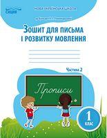 Зошит для письма і розвитку мовлення,1 кл. Ч.2 (до підр.Пономарьової К.І.)
