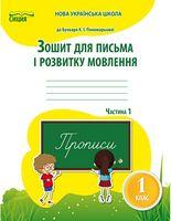 Зошит для письма і розвитку мовлення,1 кл. Ч.1 (до підр.Пономарьової К.І.)