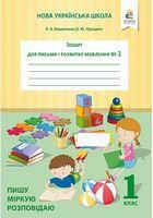 Зошит для письма і розвитку мовлення, 1 кл. Ч.1 Пишу, міркую, розповідаю