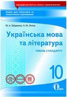 Укр. мова та література, 10 кл.:зошит для поточного та тем. оці-ня (НОВА ПРОГРАМА)