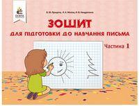 Зошит для підготовки до навчання письма. Ч.1