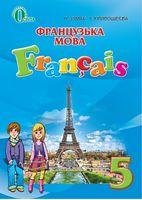 Французька мова, 5 кл. (1-й рік навчання). Підручник. (НОВА ПРОГРАМА)