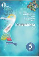 Математика, 5 кл. Підручник. (НОВА ПРОГРАМА)