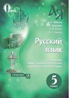 Російська мова, 5 кл. Підручник. (НОВА ПРОГРАМА) (рос.)