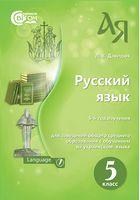 Російська мова, 5 кл. (5-й рік навчання) Підручник. (НОВА ПРОГРАМА) (рос.)