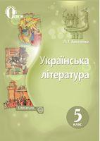 Українська література, 5 кл. Підручник. (НОВА ПРОГРАМА)