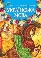 Українська мова, 5 кл.