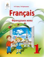 Французька мова, 1 кл. Підручник (з аудіосупроводом) (НОВА ПРОГРАМА)