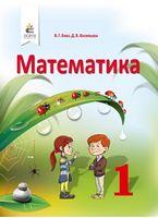 Математика, 1 кл. Підручник