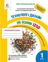 Технології та дизайн на основі LEGO. 1кл.