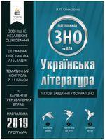 Українська література. Тестові завдання у форматі ЗНО та ДПА