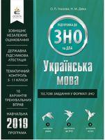 Українська мова. Тестові завдання у форматі ЗНО та ДПА