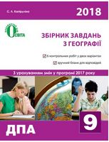 Географія. Збірник завдань для проведення підсумкової атестації з географії. 9 клас