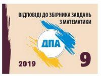Відповіді до збірника завдань для підготовки до ДПА з математики . 9 кл.
