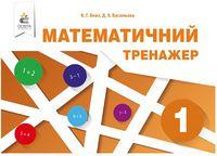 Математичний тренажер. 1 клас